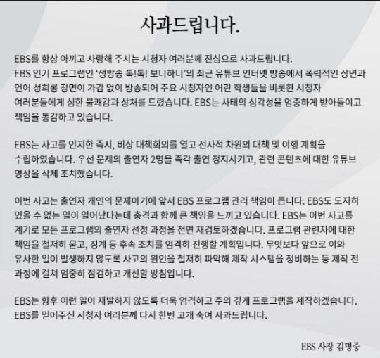EBS `보니하니` 최영수·박동근 논란에 결국 방송 잠정 중단